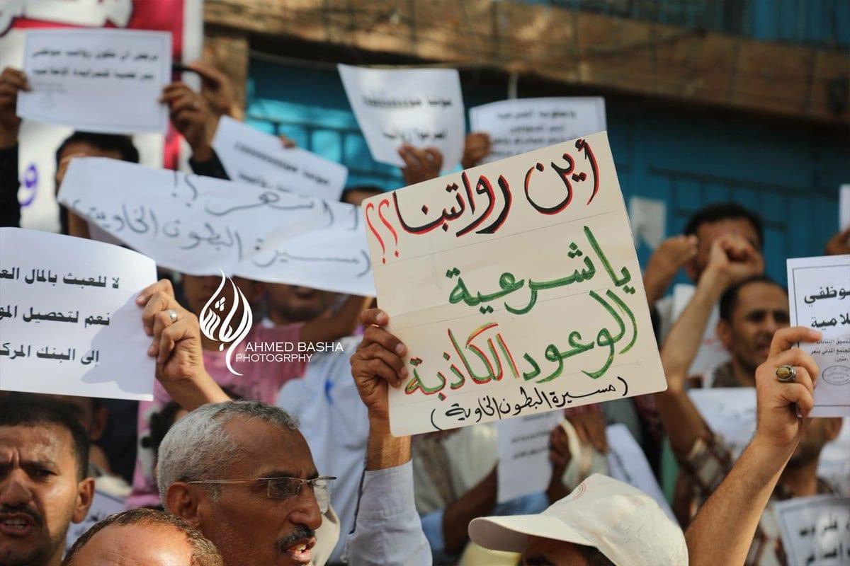 موظفون في تعز يناشدون السلطة المحلية بصرف راتب ابريل