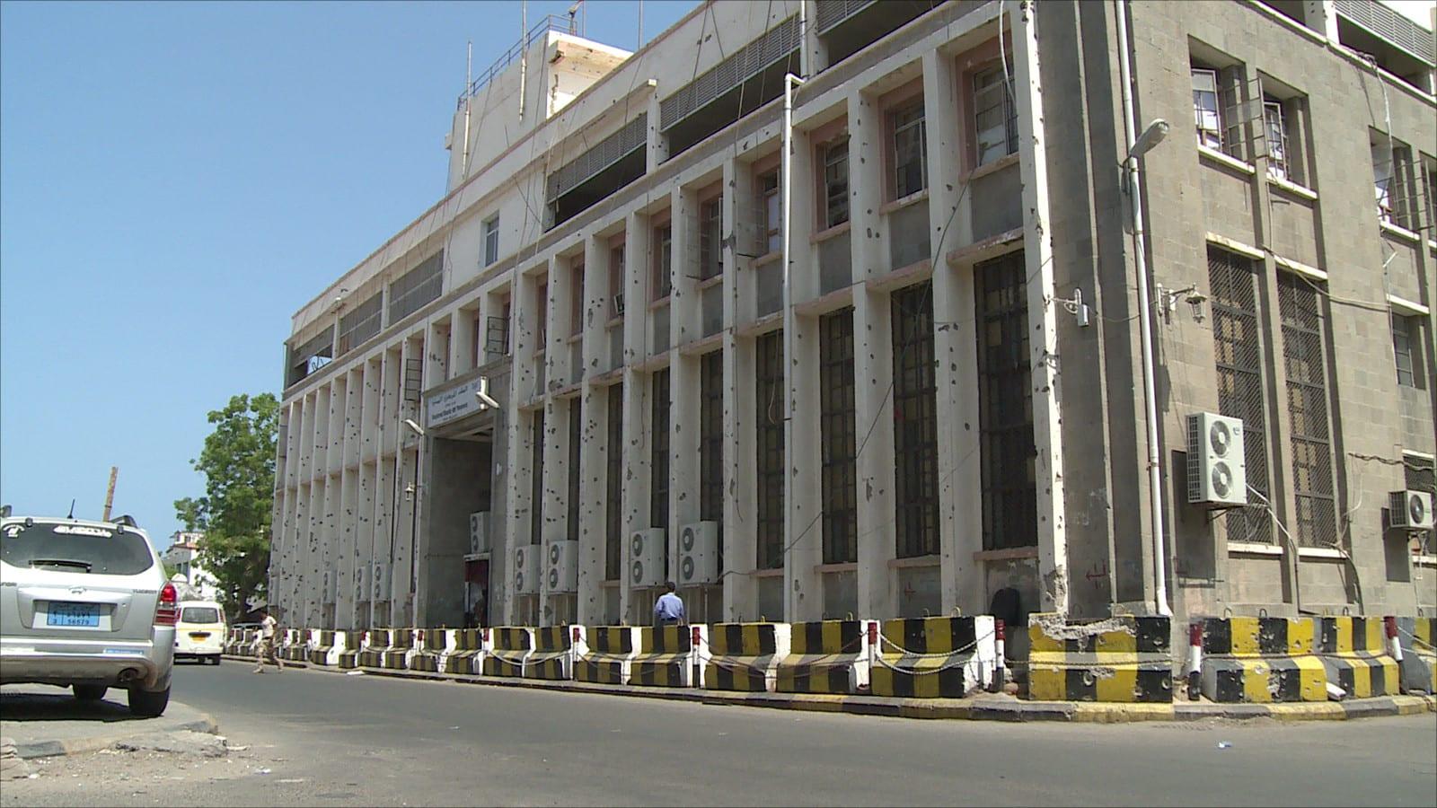 عدن: قوات الانتقالي تستولي على أموال البنك المركزي