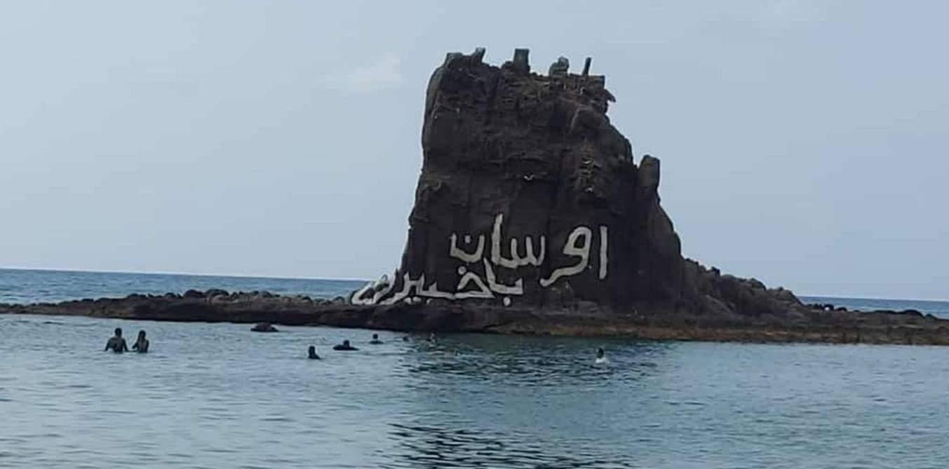 تشويه متعمد لآثار جزيرة القلعة في «عدن»
