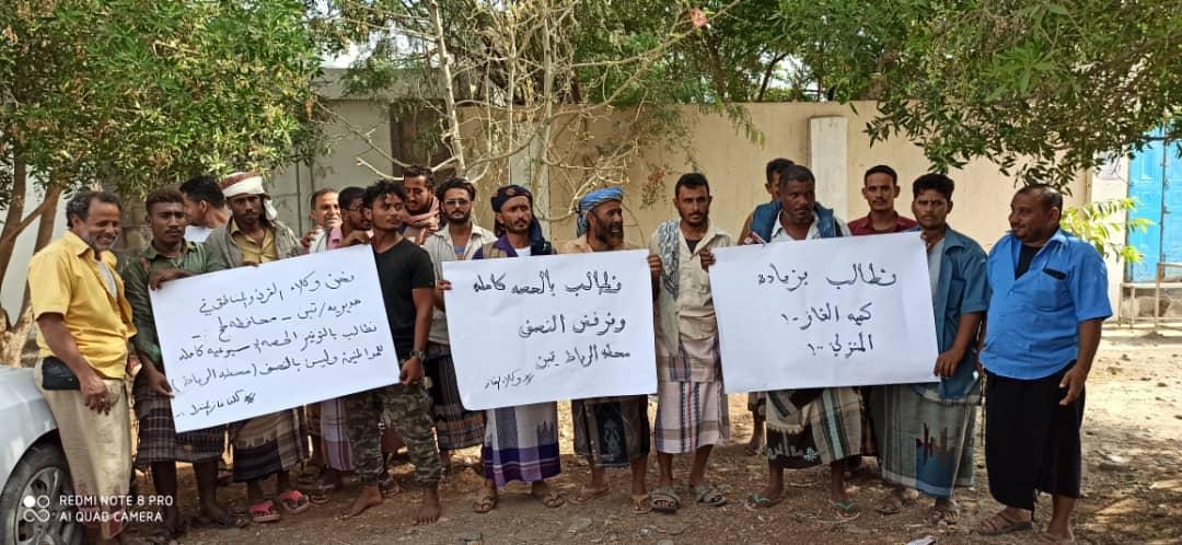 وقفة احتجاجية لوكلاء الغاز في لحج