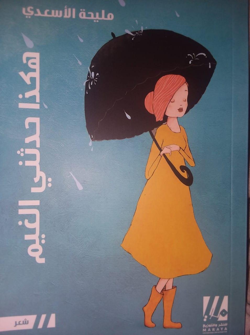شاعرات يمنيات ينحزن للسلام