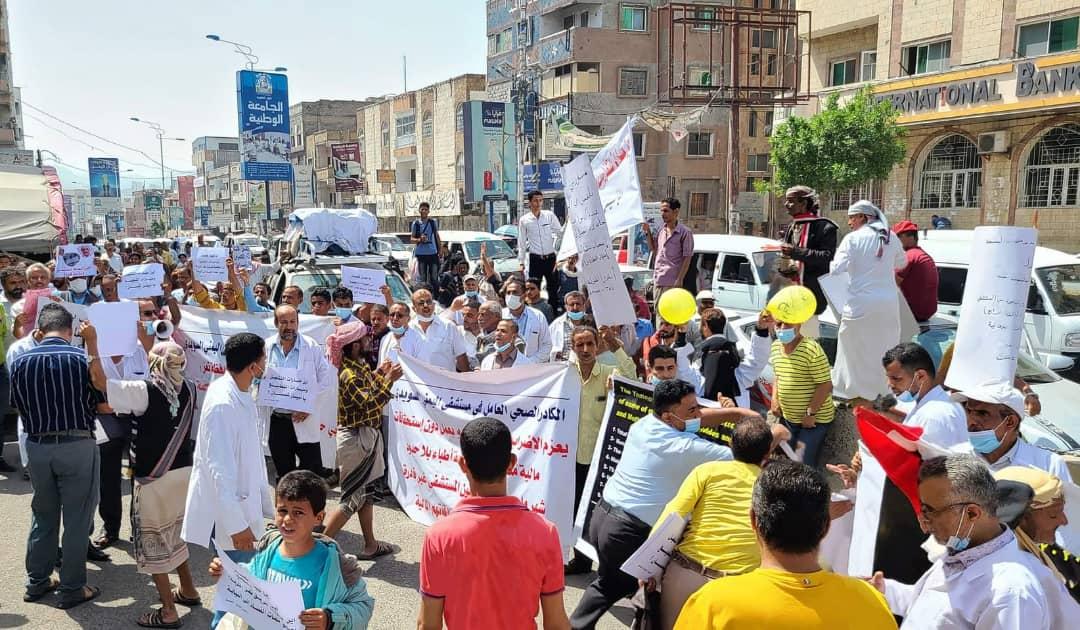 أطباء يحتجون للمطالبة بإنقاذ مستشفى الطفولة بتعز