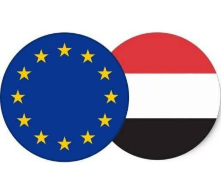 الاتحاد الأوروبي يستضيف اجتماعًا للفاعلين الإنسانيين في اليمن