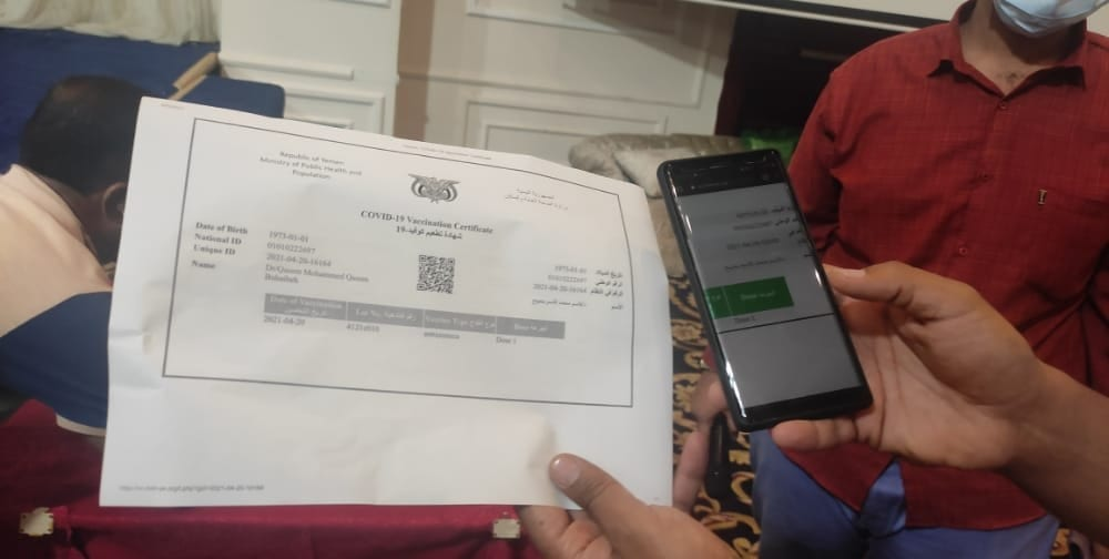 """""""الصحة"""" تدشن بطاقة تطعيم كورونا الإلكترونية بعدن"""