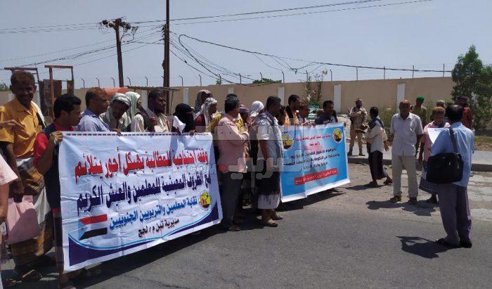 مطالبات برفع أجور المعلمين بمحافظة لحج