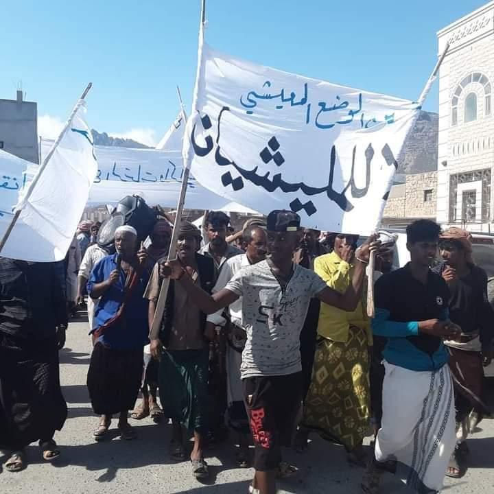احتجاجات شعبية مطلبية في سقطرى